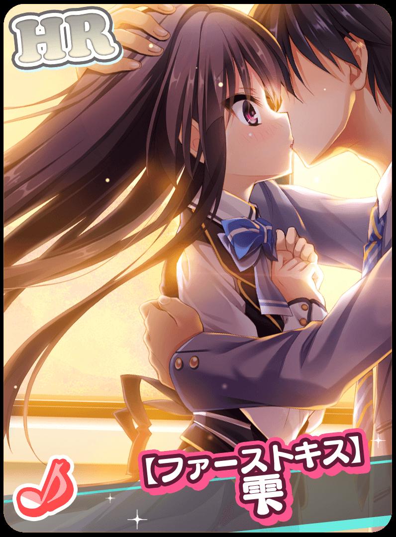 【ファーストキス】雫