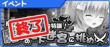 「風紀委員地獄の特訓! 魔女の地下迷宮に挑め!」.png