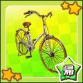 【帰宅部】自転車