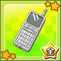 【全部活】携帯電話