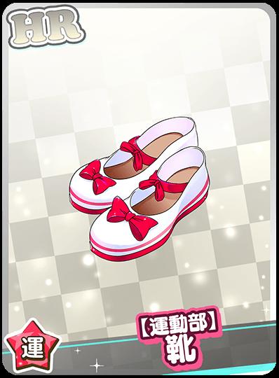 【運動部】靴
