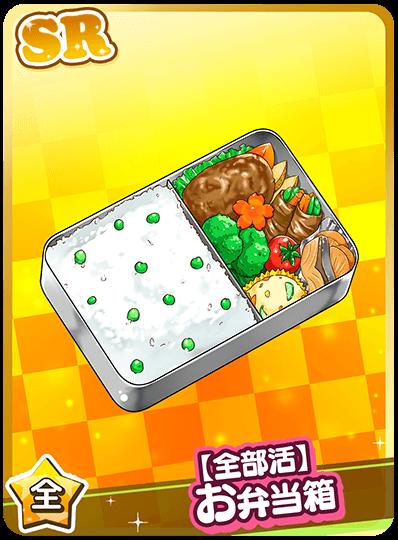 【全部活】お弁当箱