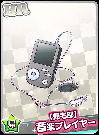 【帰宅部】音楽プレイヤー