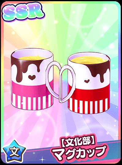 【文化部】マグカップ