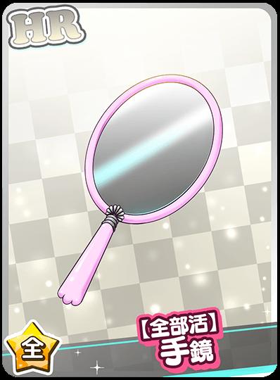【全部活】手鏡